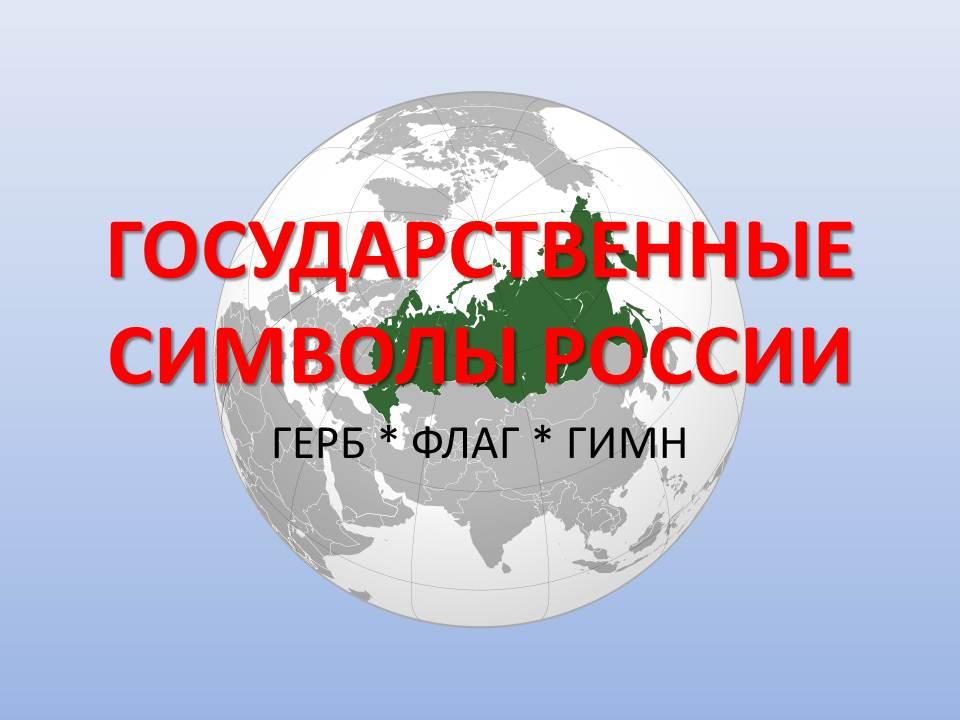 И регистрации слайд презентация к дню россии символы
