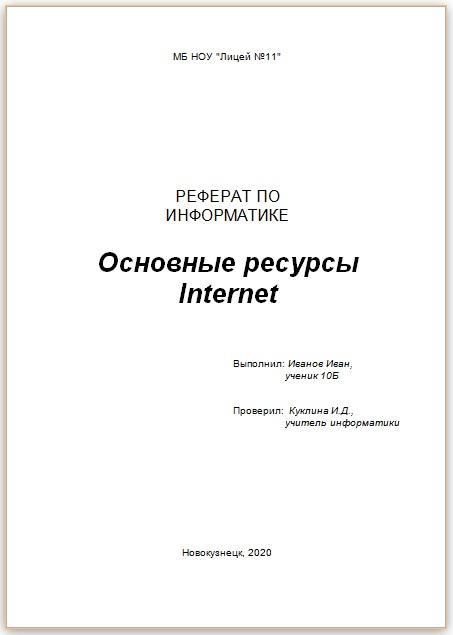 Общие требования к оформлению реферата Требования к творческим  Приложение 2 Оформление списка литературы