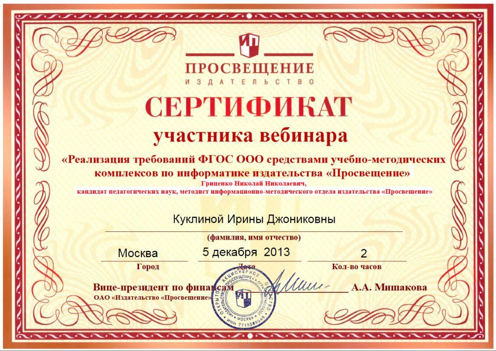 Сертификат вебинара скачать бесплатно - 406